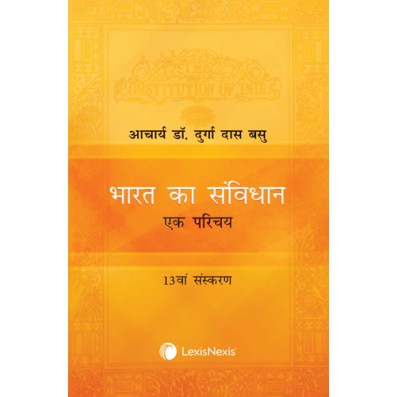 Bharat Ka Samvidhan–Ek Parichaya (Hindi Translation)