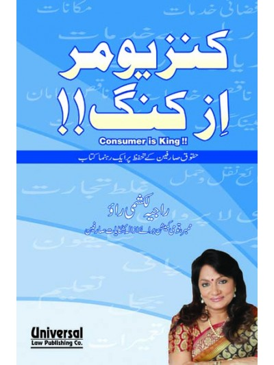 Consumer is King - Know Your Rights and Remedies,  (In Urdu)