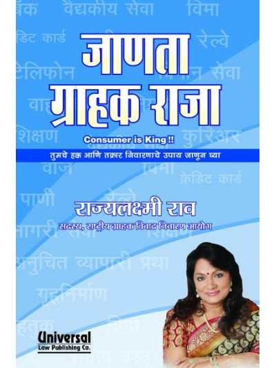 Consumer is King - Know Your Rights and Remedies,  (In Marathi)