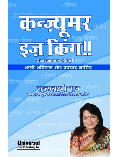 Consumer is King - Know Your Rights and Remedies,  (In Hindi)