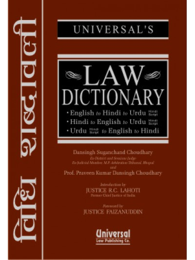 Law Dictionary -  *English to Hindi to Urdu - (Hind Script), *Hindi to English to Urdu - (Hindi Script), *Urdu (Hindi Script) to English to Hindi by Dansingh Suganchand Choudhary