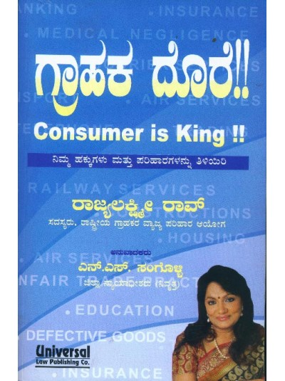 Consumer is King - Know Your Rights and Remedies,  (In Kanada)