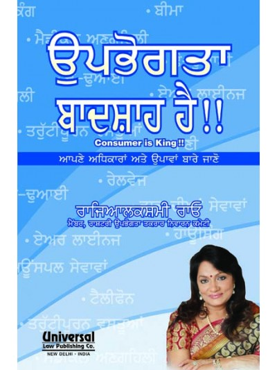 Consumer is King - Know Your Rights and Remedies,  (In Punjabi)