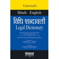 Legal Dictionary (Hindi - English) by Dansingh Suganchand Choudhary