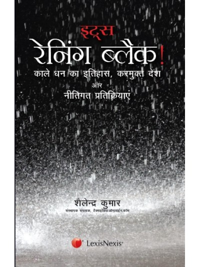It's Raining Black! Chronicles of Black Money, Tax Havens & Policy Response (Hindi)