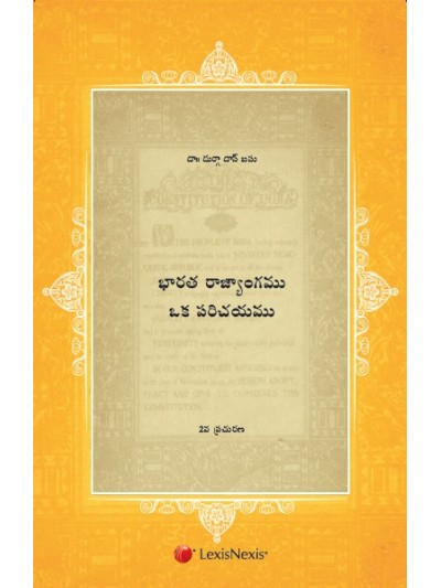 Introduction to the Constitution of India (Telugu Translation)