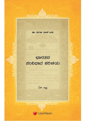 Introduction to the Constitution of India (Kannada Translation)